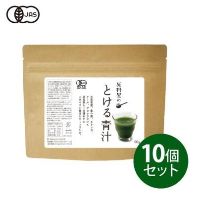 健康食品の原料屋 有機 オーガニックとける 青汁 無添加 国産 粉末 約10ヵ月分 90g×10袋