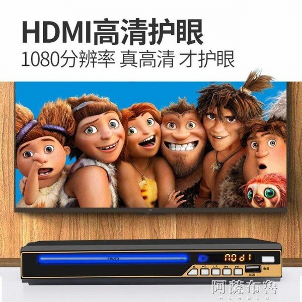【現貨】CD機 SAST/先科 SA211家用dvd播放機vcd影碟機cd高清兒童藍光電影evd便攜式一體   【母親節禮物】