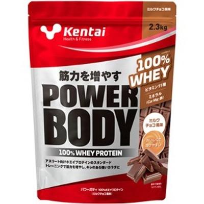 【Kentai ケンタイ パワーボディ 100%ホエイプロテイン 2.3kg ミルクチョコ風味】