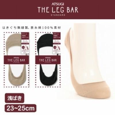 フットカバー ATSUGI THE LEG BAR 表糸 綿100% 浅ばき(VLC6087)単品 アツギ フットカバー 脱げない レディース パンプスカバー