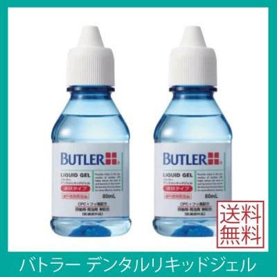 バトラー デンタルリキッドジェル 80ml  2本 butler サンスター 歯科専売 送料無料