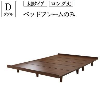 デザインボードベッドロング Girafy ジラフィ ベッドフレームのみ 木脚タイプ ダブル ロング丈