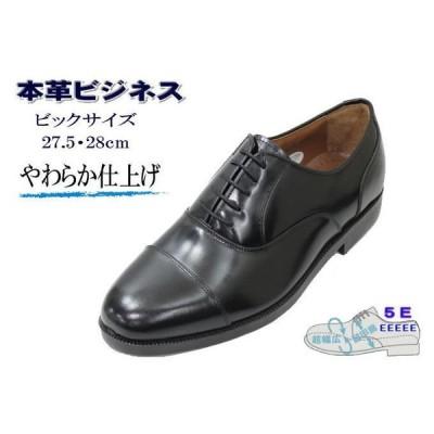 ビジネスシューズ メンズ 本革ビジネスNO.2994黒 5E幅広靴 ストレートチップ 28cm