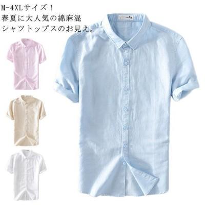 M-4XLサイズ!綿麻シャツ メンズ シャツ リネンシャツ 麻 リネン 半袖シャツ 半袖 無地シャツ ベーシック カジュアルシャツ 夏服 夏物 シンプ