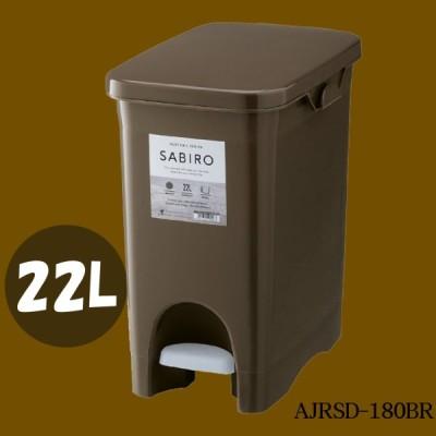 サビロ ペダルペール20PS ブラウン 茶 AJRSD-180BR ごみ箱 ゴミ箱 ペールボックス ダストボックス フタ付 ペダル式 連結可 日本製