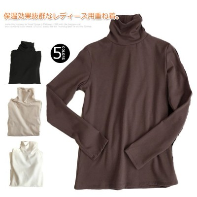 送料無料 重ね着 レディース Tシャツ トップス tシャツ インナー ルームウェア カットソー 下着 部屋着 長袖 タートルネック 両面微起毛 暖かい