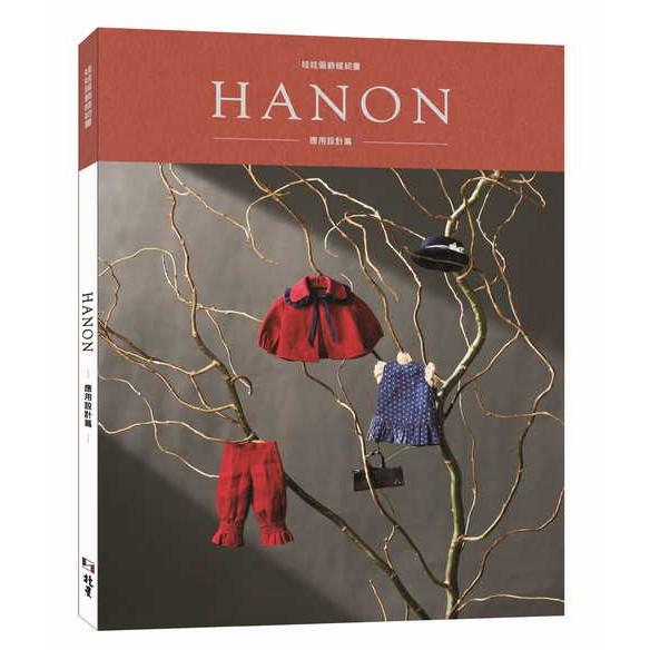 HANON:娃娃服飾縫紉書. 應用設計篇/藤井里美