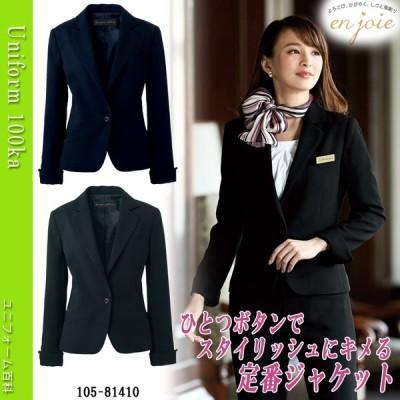 事務服 ジャケット 組み合わせ自由なセットアップシリーズ 紺 黒 en joie アンジョア  5号-15号