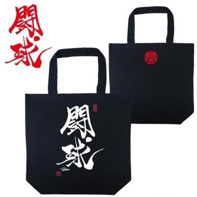 漢字 トートバッグ 闘球 ブラック 和柄トートバッグ