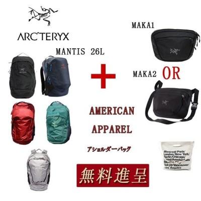 ARC'TERYX アークテリクス 2点セットマンティス MANTIS26 リュックサック+MAKA1/MAKA2 ボディバッグ