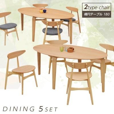 ダイニングテーブルセット 4人掛け 5点 楕円 丸テーブル テーブル幅180 オーク材 チェアー 板座 ファブリック 布地 ナチュラル モダン