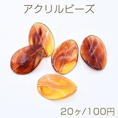 アクリルビーズ ツイストオーバル 24×35mm 琥珀色【20ヶ】