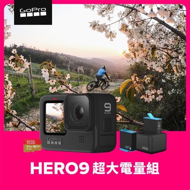 GoPro HERO9 Black 超大電量組