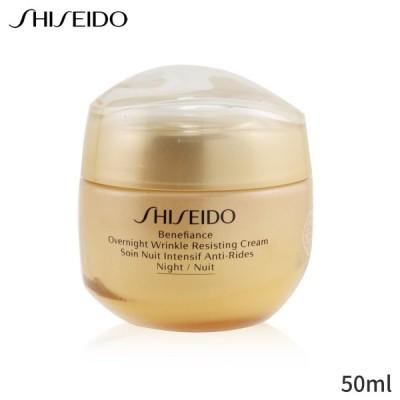資生堂 保湿 トリートメント Shiseido Benefiance Overnight Wrinkle Resisting Cream 50ml 誕生日プレゼント