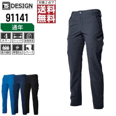 TSデザイン 作業ズボン 4D レディース カーゴパンツ 91141