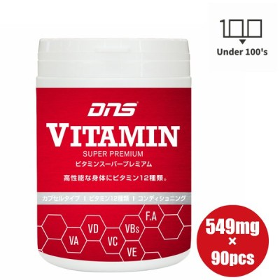 DNS ビタミン スーパープレミアム 549mg×90粒