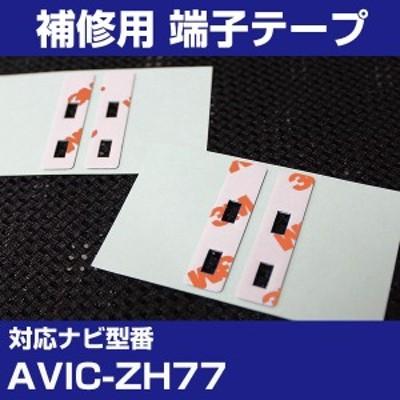 パイオニア 【AVIC-ZH77】 フィルムアンテナ 補修用 端子テープ 両面テープ 交換用 4枚セット ナビ交換 ナビ載せ替え フロントガラス交換