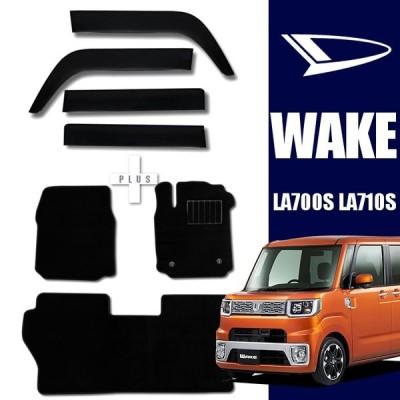 ダイハツ ウェイク  LA700S LA710S フロアマット黒 サイドバイザー セット