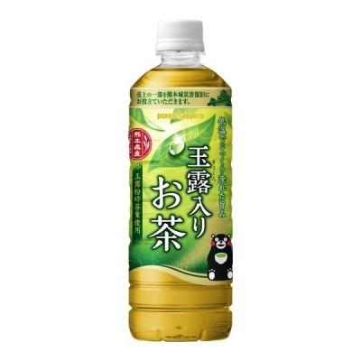 ポッカサッポロ 玉露入りお茶 600ml ×24本入