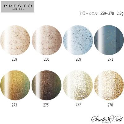プレスト PRESTO カラージェル 259〜278 各2.7g