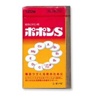 【シオノギ】ポポンS(新) 120錠