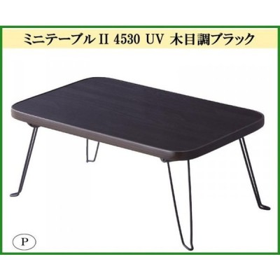 パール金属 ミニテーブルII 4530 UV 木目調ブラック N-8273 b03