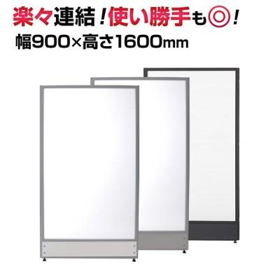 法人様限定 パーテーション オフィス パーティション 間仕切り 半透明 衝立 目隠し 仕切り 高さ1600×900mm