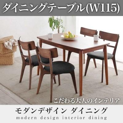 ダイニングテーブル単品 W115 モダン おしゃれ ダイニング