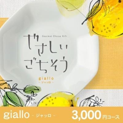 入学内祝い (DM便対応不可) カタログギフト やさしいごちそう (3000円コース) giallo(ジャッロ)(納期約7〜10日間・内祝い・お返し・旅行 食べ物)