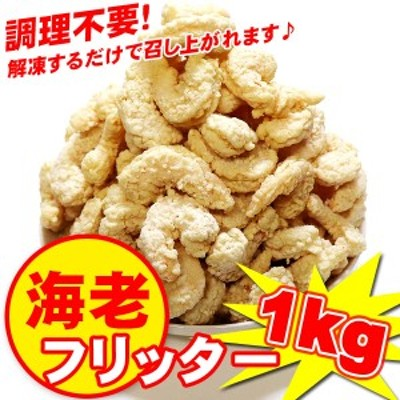 えびフリッター1kg エビ天ぷら 自然解凍 電子レンジ調理OK