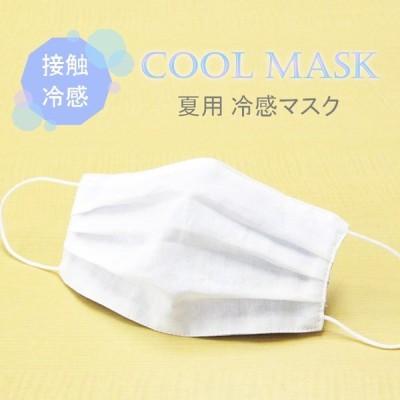 夏用 マスク ひんやり冷たい冷感マスク M-CLOTH 冷感素材の夏用マスク (Q-max 0.389でヒンヤリ感MAX) 日本製 送料無料 1枚入
