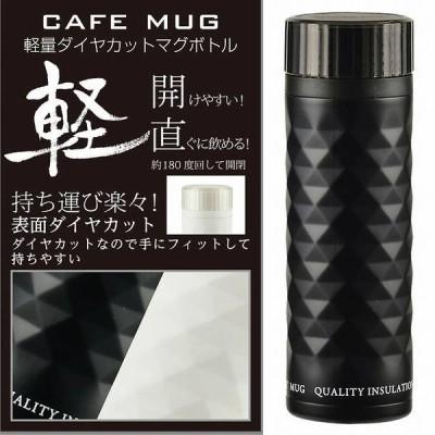 カフェマグ軽量ダイヤカットマグボトル350[ブラック][HB-2902]