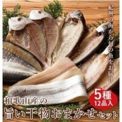 ZB6083_和歌山産 干物詰め合わせセット 5種12品入り【無添加・無着色】