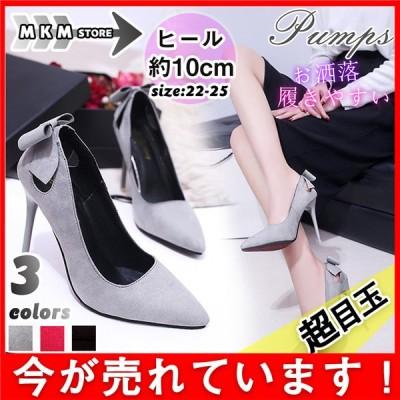 パンプス レディース オフィス シューズ 走れるパンプス 美脚 通勤 ハイヒール ピンヒール 歩きやすい スエード 履きやすい 結婚式 低反発 婦人靴