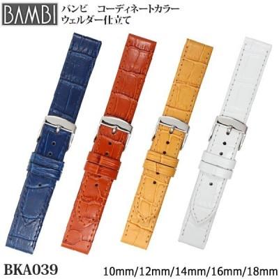 バンビ 時計バンド 腕時計ベルト 交換 革ベルト BAMBI 型押し 牛革 レザー レディース 10mm 12mm 14mm 16mm 18mm BKA039