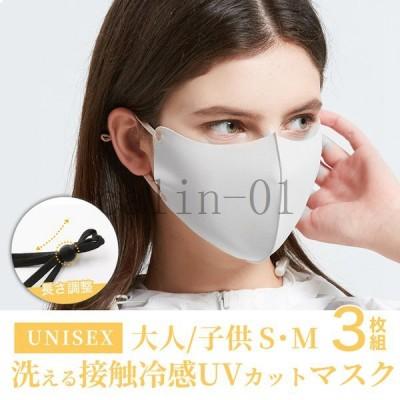 マスク夏用冷感マスクマスク冷感ひんやりマスク在庫あり夏マスク涼しいマスク冷感マスク洗えるマスク3枚レディースメンズユニセックス