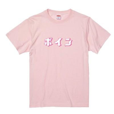 ゆうパケット対応★おもしろカタカナTシャツ 「ボイン」 KATAKANA T-SHIRTS 半袖レディース