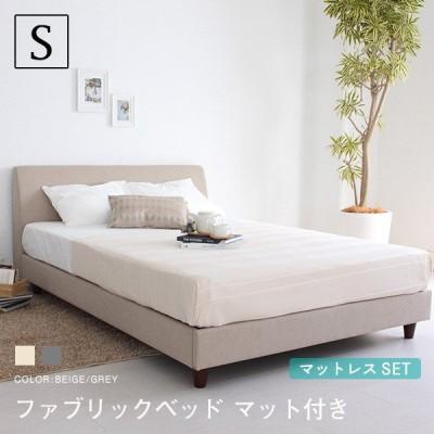 ベッド マットレス付 シングル くつろぎ背もたれ ファブリックベッド シングルベッド ベージュ グレー ソファのようにくつろげる ポケットコイル(D)布 北欧