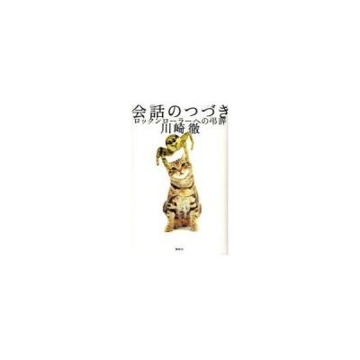 新品本/会話のつづき ロックンローラーへの弔辞 川崎徹/著 通販 LINE ...