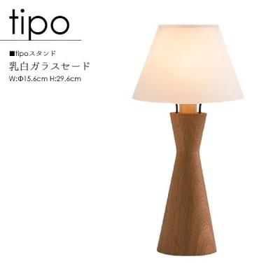 tipo ティーポ スタンドライト 国産 乳白ガラス LED 照明 ライト テーブルライト テーブルスタンド 卓上ライト リビング 寝室 木製照明 天然木 無垢材