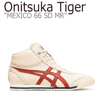 オニツカタイガー メキシコ66 スニーカー Onitsuka Tiger MEXICO 66 SD MR メキシコ66 スーパー デラックス CREAM クリーム 1183A591-100 シューズ