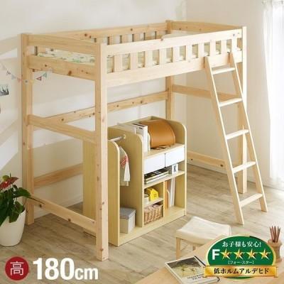 ロフトベッド 木製 ハイタイプ ロフト ベッド 香(コウ) H180cm