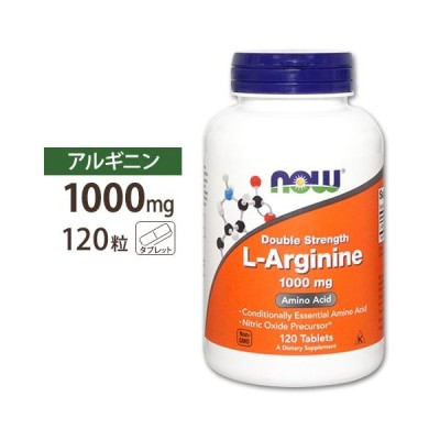 L-アルギニン サプリ 1000mg 120粒 NOW Foods ナウフーズ