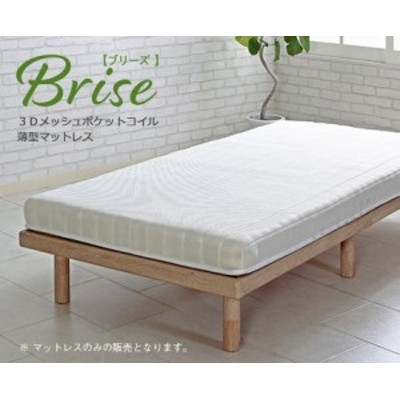 Brise【ブリーズ】薄型ポケットコイルマットレス Sサイズ