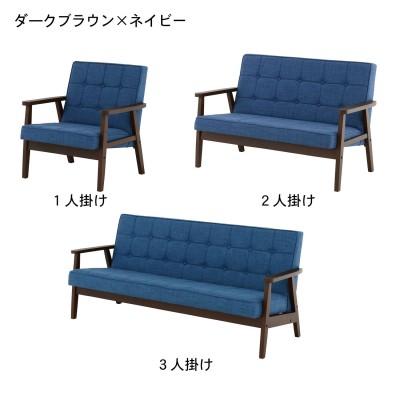 くるみボタンのカジュアル木肘ソファー<1人掛け/2人掛け/3人掛け>