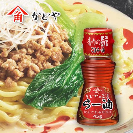 日本 KADOYA 角屋 辣油 45g 芝麻辣油 料理 拌麵 沾醬 調味料 調味醬