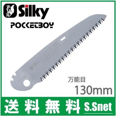 シルキー のこぎり ポケットボーイ 130mm用万能目替刃 341-13 切断工具 プロ 鋸 ノコギリ