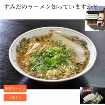 広島 尾道ラーメン すみだ 生麺 2食入 ご当地 スープ付 メンマ チャーシュー付 ラーメンセット ラーメンスープ 付き お取り寄せ