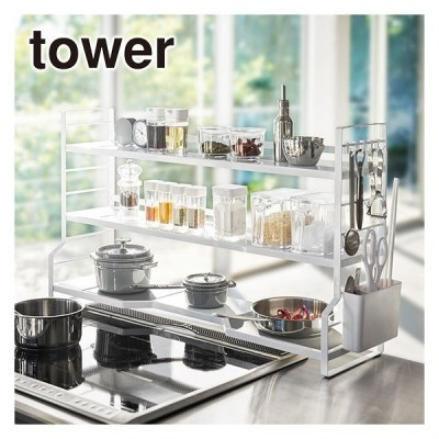Tower(タワー) コンロ奥ラック 3段 3593・3594(ホワイト・ブラック)