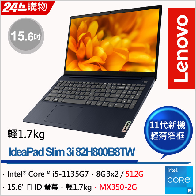Lenovo IdeaPad Slim 3i 82H800B8TW 藍 (i5-1135G7/16G/MX350-2G/512G PCIe/W10/FHD/15.6)